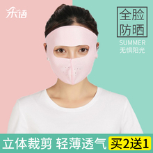Sun mask mask, summer thin mask, dustproof breathable ice shading, full face shading, ear protection, female anti ultraviolet.