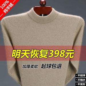 清仓鄂尔多斯市100%羊绒衫男中老年半高领毛衣圆领加厚羊毛针织