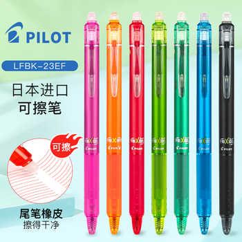 PILOT 百乐 LFB-20EF 摩磨擦 可擦拭中性笔 单支装 多色可选 8.8元包邮(需用券)