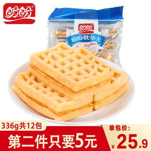 盼盼华夫饼零食大礼包营养早餐面包西式<span class=H>糕点</span>格子饼干软面包小零食