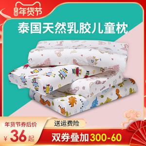 泰国天然儿童乳胶枕头学生宿舍宝宝枕芯青少年单人颈椎幼儿护颈枕