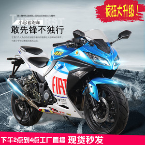 250小忍者<span class=H>摩托车</span>跑车400双缸水冷重机车可上牌地平线越野街车趴赛
