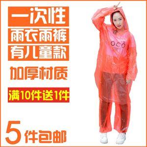一次性雨衣成人户外防水透明套装雨衣分体两件套<span class=H>雨衣雨裤</span>男女通用