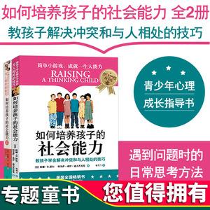 全2册如何培养孩子的社会能力(Ⅱ)好妈妈胜过好老师父母阅读教育孩子的<span class=H>育儿</span><span class=H>书籍</span>家庭教育培养孩子情商捕捉儿童敏感期6-8-12岁<span class=H>书籍</span>