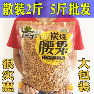 新货香酥炭烧越南<span class=H>腰果</span>零食坚果小吃500g*2袋5斤 整箱20斤批发包邮