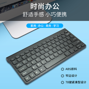 无线<span class=H>键盘</span>鼠标套装迷你便携 超薄笔记本台式电脑通用游戏键鼠套装