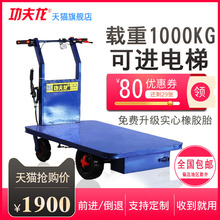 Electric trolley turnover truck flat logistics warehouse shed farm customized special truck to carry four-wheeled kungfulong