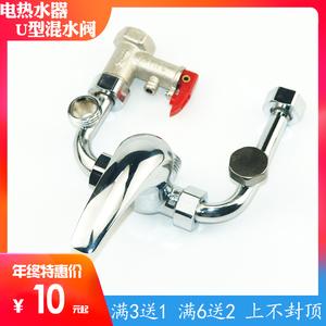 电热水器U型全铜混水阀<span class=H>花洒</span>龙头通用海尔/美的/万家乐等原装配件