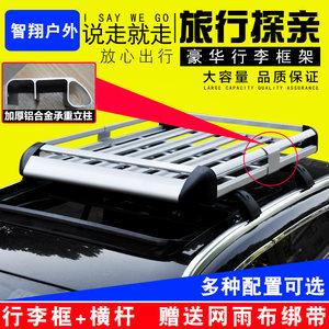 风光580 330  370360 S560领克01 02车顶行李架<span class=H>行李框</span>SUV通用改装