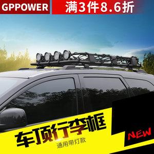 T60大通D90车顶<span class=H>行李框</span>筐途达汽车载行李架货架SUV通用普拉多改装