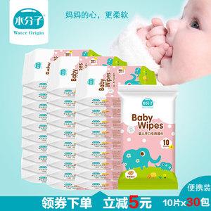 水分子婴儿手口<span class=H>湿巾</span>10抽30包宝宝专用加厚新生儿小包<span class=H>湿巾</span>纸便携装
