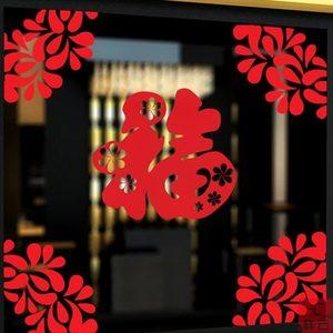 新年窗角玻璃门贴纸 狗年店铺装饰橱窗贴窗花墙贴 春节窗边福字