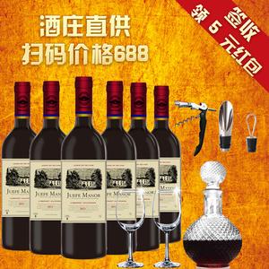 法国原酒进口红酒整箱六支装干红葡萄酒六瓶 正品赤霞珠<span class=H>酒类</span>特价