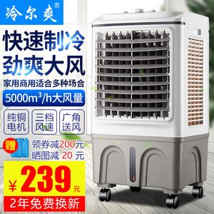 冷尔爽工业<span class=H>空调扇</span>家用水冷小空调大型冷风机单冷型商用制冷器风扇