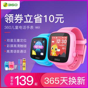 360<span class=H>电话</span>儿童<span class=H>手表</span>se2<span class=H>手表</span>通话GPS定位智能<span class=H>电话</span>手环手机小学生天才