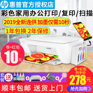 惠普2132家用小型办公彩色喷墨打印机复印件扫描一体机学生照片相片作业a4黑白文档资料多功能三合一  连供