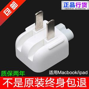ipad充电器mac转换<span class=H>插头</span>苹果电脑MacBook电源脚港版转接头正品拆机