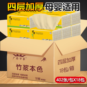 竹浆本色纸<span class=H>抽纸</span>婴儿家用纸巾无漂白餐巾纸402张18包整箱促销包邮