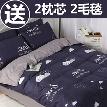 Four sets of cotton cotton dormitory three sets of students ins wind net red 1.5 quilt sheet bedding