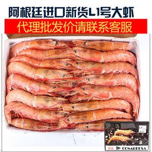 进口阿根廷红虾L1号4斤装 海捕船冻大虾 原装黑盒2kg野生<span class=H>对虾</span>包邮