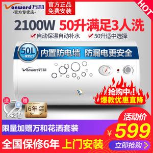 万和E50-Q1W1-22电热水器50升速热家用卫生间洗澡小型储水式60