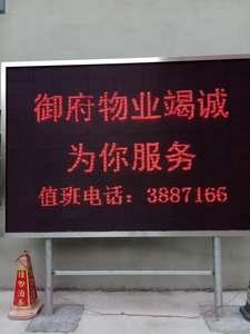 电子屏LED广告屏显示屏库存P10全彩二手双色全户外防水高亮