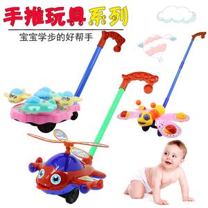 宝宝手推飞机学走路学步手推车儿童响铃推推乐<span class=H>玩具</span>单杆男孩1-3岁