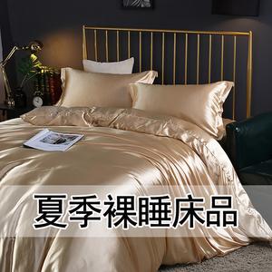 冰丝四件套纯色100%丝绸水洗真丝床单床笠裸睡天丝春夏季床上<span class=H>用品</span>