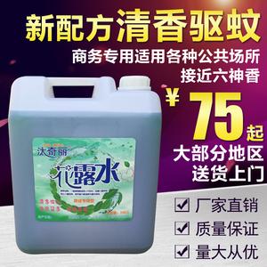 大瓶<span class=H>花露水</span>驱蚊大桶装批发散装喷雾20KG香水持久空气清新剂清香型