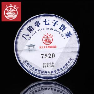 勐海黎明八角亭 2018年7520 357g 普洱生茶饼 经典75配方唛号布朗
