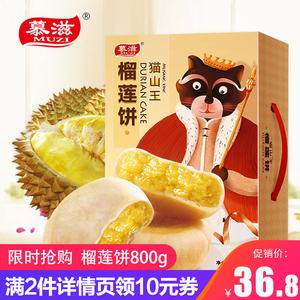 慕滋猫山王榴莲饼整箱800g礼盒榴莲酥糕点零食美食特产点心小吃