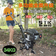 Sterk small gasoline loosener rotary tiller orchard vegetable farmer weeding and soil ploughing four-stroke micro-tiller