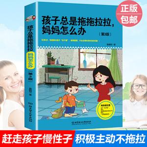 教育孩子的<span class=H>书籍</span> 总是拖拖拉拉妈妈怎么办  3-6-12岁儿童心理学 幼儿家庭教育培养儿子<span class=H>育儿</span><span class=H>书籍</span>父母必读时间管理养育男孩女孩畅销书