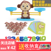 Digital Mathematics Early Education Enlightenment Balance Dog Balance Monkey Desktop Game Children's Toys