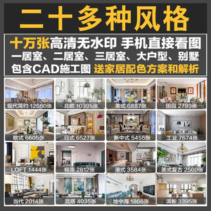 高清室内样板房实景图装修房子效果图家装设计3D小户型图片全屋