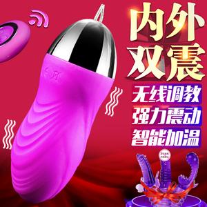 遥控跳跳蛋女用品无线性震动情趣舔阴棒学生用自慰器静音玩具用具