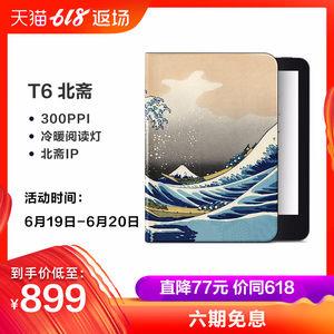 【文艺套装】掌阅iReader T6北斋第二代纯平6英寸电子书阅读器