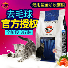 Odin Cat Food, Kids Cat Food, Adult Cat Food, Siamese Folded Ear Cat, Ocean Fish and Cat Food, Universal Natural Food, 3 Kinds
