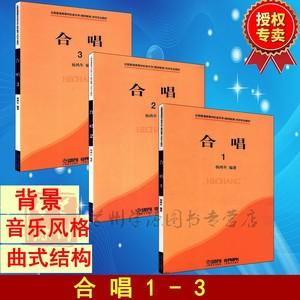 合唱 1  2  3 杨鸿年 合唱练习曲 高等学校教材 可供音像资料作为参考 高校教材或者音乐爱好者参考 书籍 上海音乐出版社