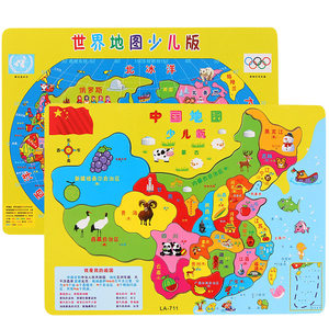 中国世界<span class=H>地图</span>中号 木制<span class=H>拼图</span>拼版嵌板 儿童早教认知益智力幼儿玩具
