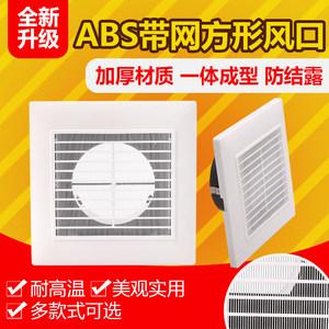 促销 新风系统 ABS风口ABS<span class=H>新风口</span> 中央空调排气口 方形风口带滤网
