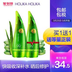 韩国HOLIKA99%<span class=H>芦荟胶</span>正品补水保湿舒缓干燥滋润面霜面膜男女250ml