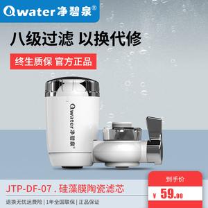 净碧泉水龙头<span class=H>净水器</span>家用自来水过滤器厨房非直饮机滤水器活性炭芯