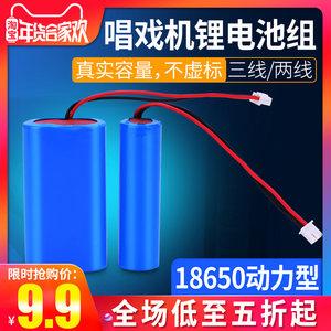看戏机<span class=H>锂电池</span>3.7v18650音响播放器12移动<span class=H>DVD</span>可充电7.4V老年唱戏机