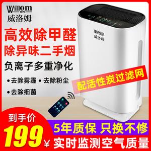 负离子空气净化器家用室内卧室办公<span class=H>氧吧</span>除甲醛除二手烟粉尘PM2.5