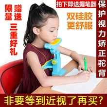 New Kids Writing to Correct Myopia Correction Device for Preventing Head Down Writing and Anti-Cervical Vertebrae Posture