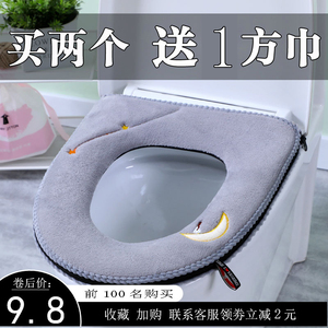 【买两个送大毛巾】家用通用加厚马桶坐垫