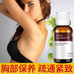 胸部按摩精油乳腺疏通产后乳房保养紧致护理身体按摩油全身推油