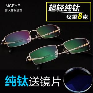 纯钛眼<span class=H>镜框</span>架全框半框眼镜架男配成品平光近视眼镜男商务近视镜男