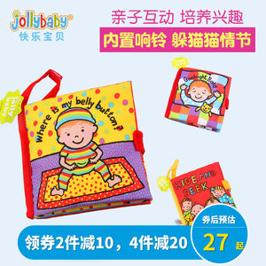 jollybaby宝宝立体<span class=H>布书</span>早教6-12个月可咬婴儿书0-3岁撕不烂响纸